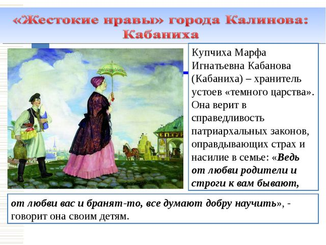 Купчиха Марфа Игнатьевна Кабанова (Кабаниха) – хранитель устоев «темного царс...