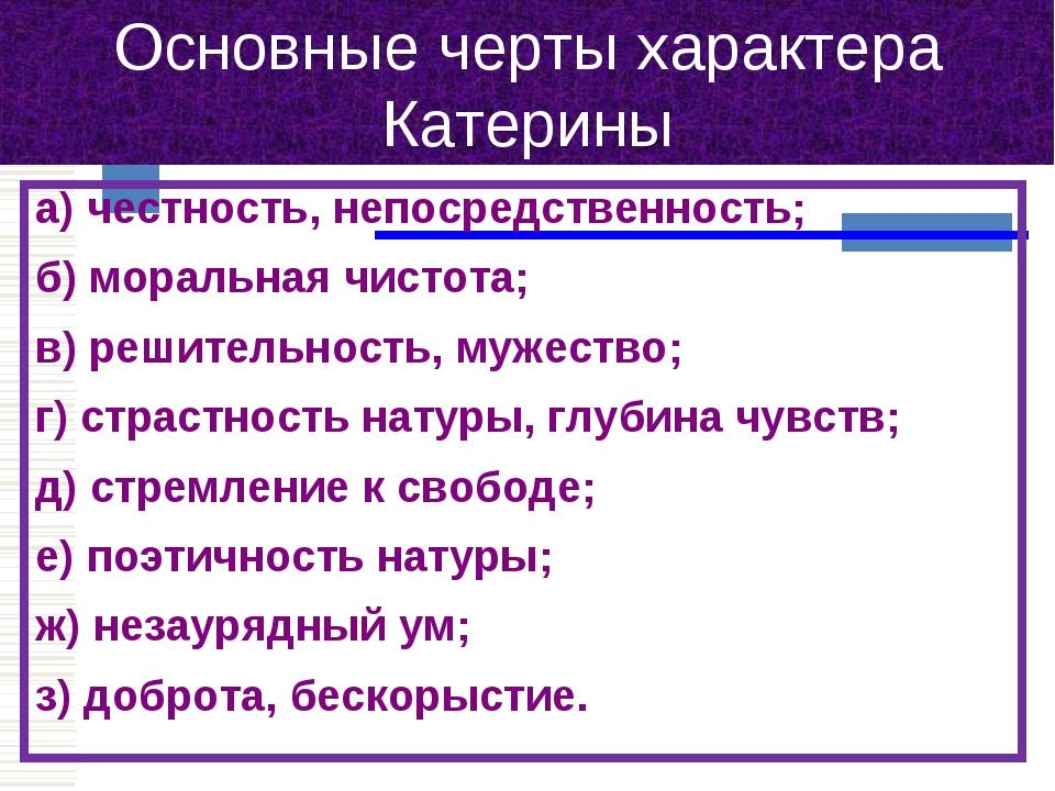 Основные черты характера Катерины а) честность, непосредственность; б) мораль...