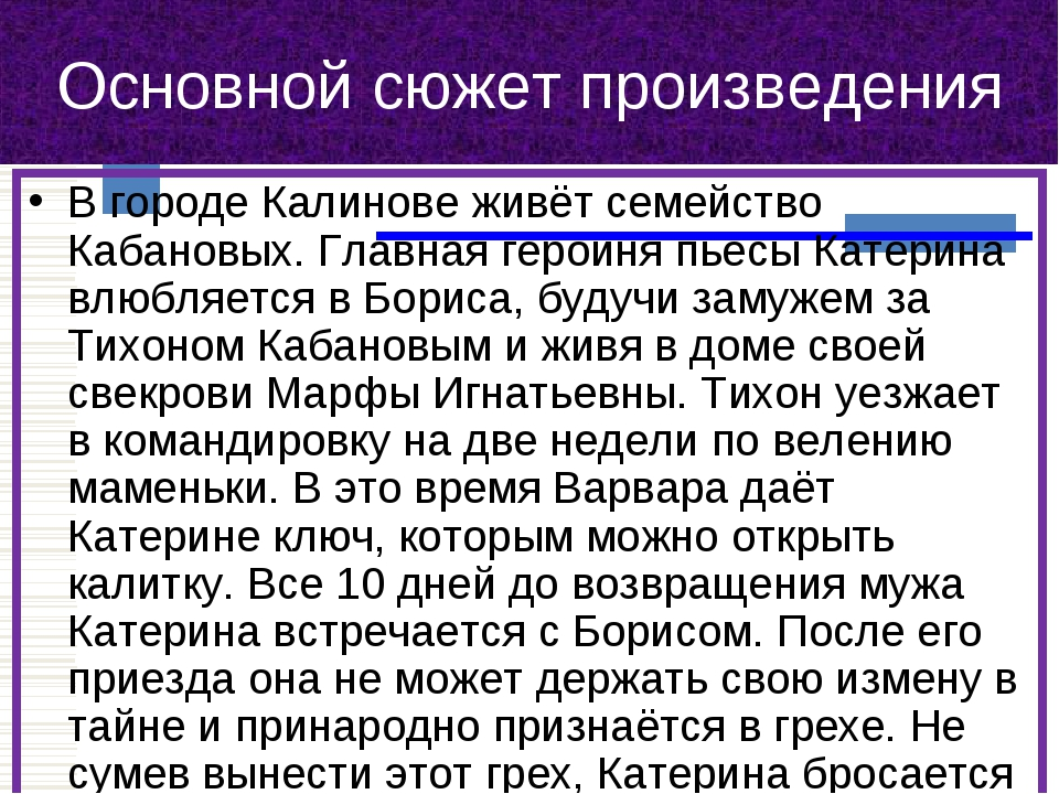 Основной сюжет произведения В городе Калинове живёт семейство Кабановых. Глав...
