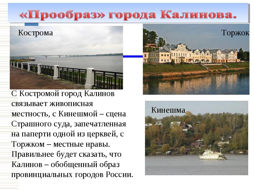Кострома Торжок Кинешма С Костромой город Калинов связывает живописная местно...