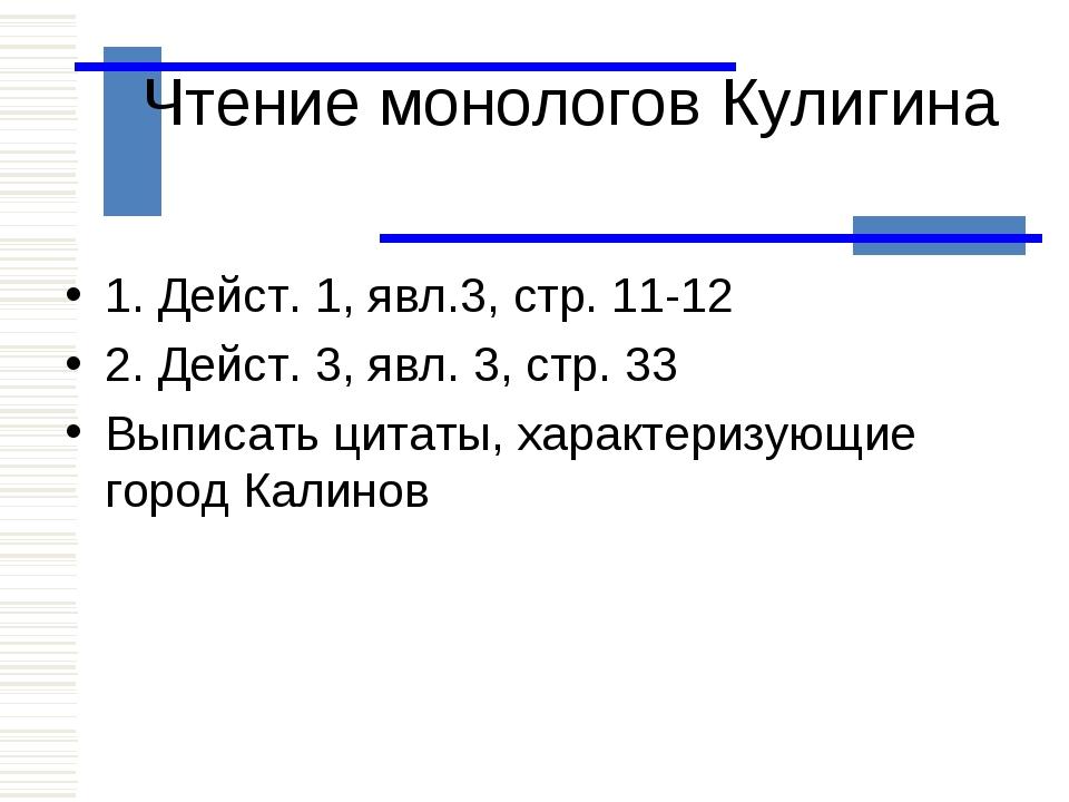 Чтение монологов Кулигина 1. Дейст. 1, явл.3, стр. 11-12 2. Дейст. 3, явл. 3,...