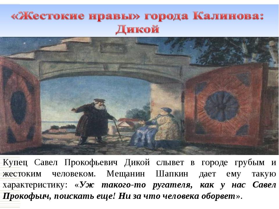 Купец Савел Прокофьевич Дикой слывет в городе грубым и жестоким человеком. Ме...