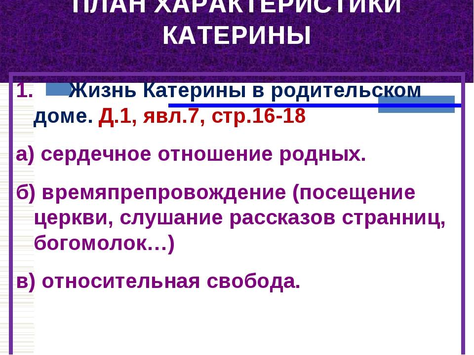 ПЛАН ХАРАКТЕРИСТИКИ КАТЕРИНЫ 1. Жизнь Катерины в родительском доме. Д.1,...
