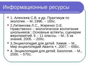 Информационные ресурсы 1. Алексеев С.В. и др. Практикум по экологии. – М.:199