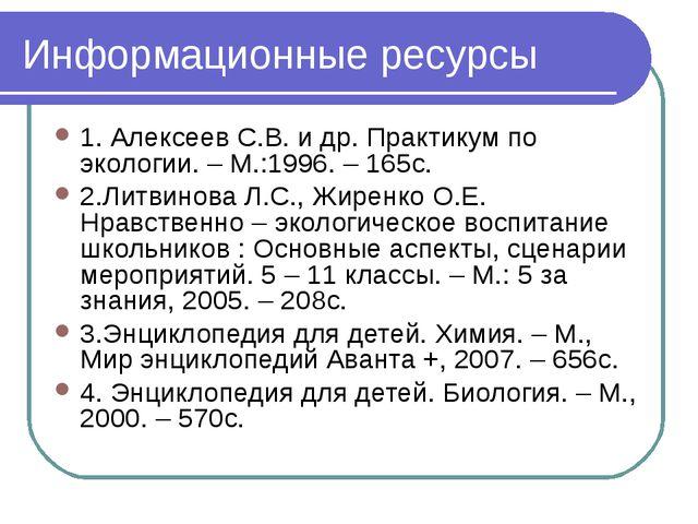 Информационные ресурсы 1. Алексеев С.В. и др. Практикум по экологии. – М.:199...