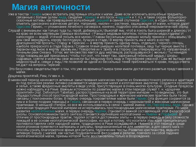Магия античности Уже в текстах Гомера можно встретить ряд прямых отсылок к м...