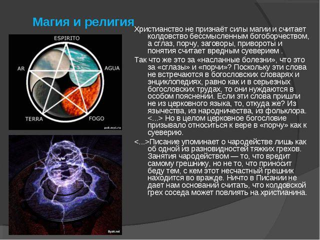 Магия и религия Христианство не признаёт силы магии и считает колдовство бес...