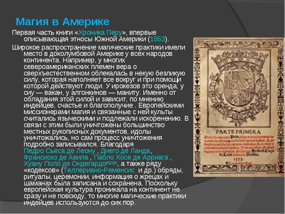 Магия в Америке Первая часть книги «Хроника Перу», впервые описывающая этносы...