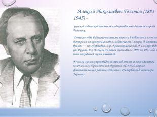 Алексей Николаевич Толстой (1883-1945) - русский советский писатель и общест