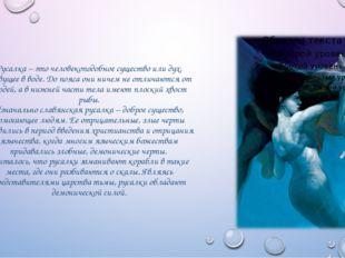 Русалка – это человекоподобное существо или дух, живущее в воде. До пояса они