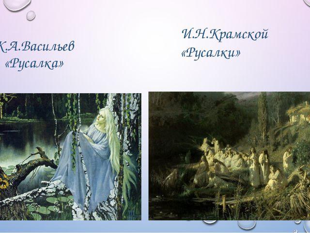 К.А.Васильев «Русалка» И.Н.Крамской «Русалки»
