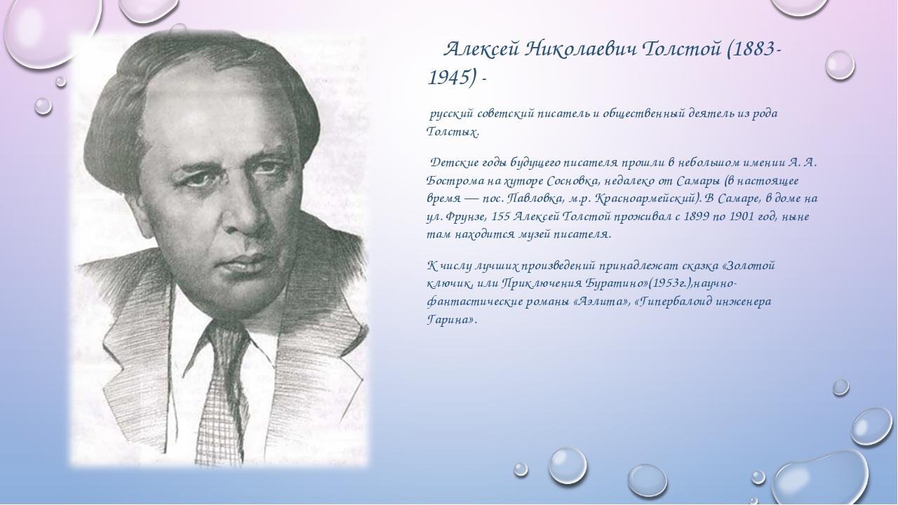 Алексей Николаевич Толстой (1883-1945) - русский советский писатель и общест...