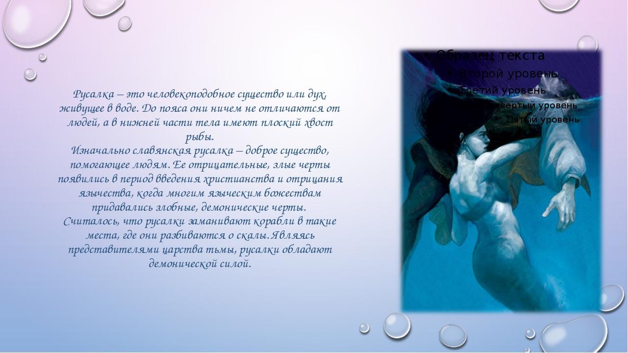 Русалка – это человекоподобное существо или дух, живущее в воде. До пояса они...