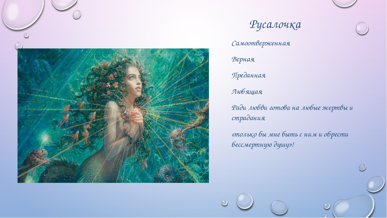 Русалочка Самоотверженная Верная Преданная Любящая Ради любви готова на любы...