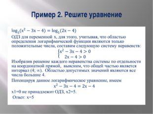 Пример 2. Решите уравнение