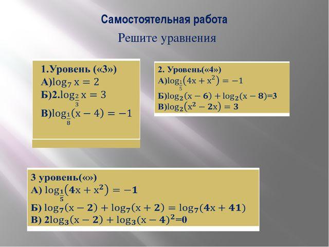 Самостоятельная работа Решите уравнения