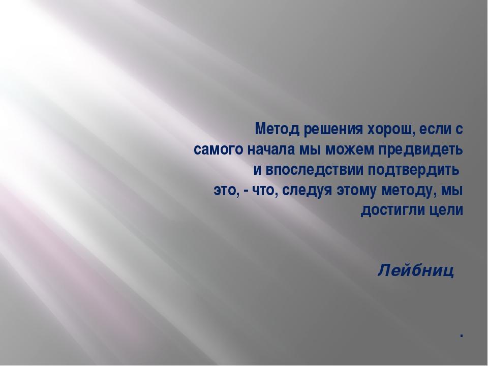Метод решения хорош, если с самого начала мы можем предвидеть и впоследствии...