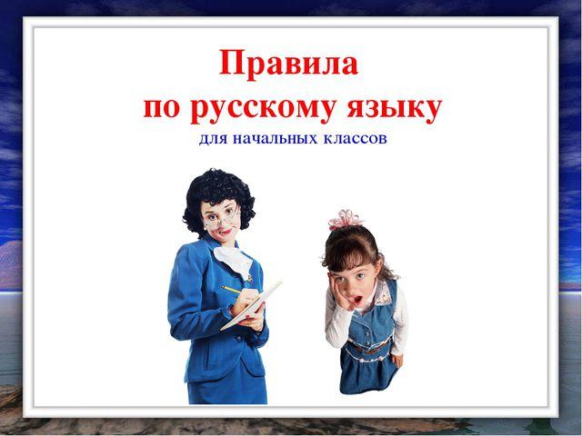 Правила по русскому языку для начальных классов Лазарева Лидия Андреевна, учи...
