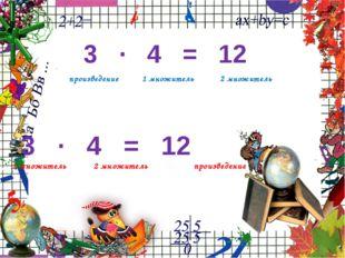 3 ∙ 4 = 12 произведение 1 множитель 2 множитель 3 ∙ 4 = 12 1 множитель 2 мно