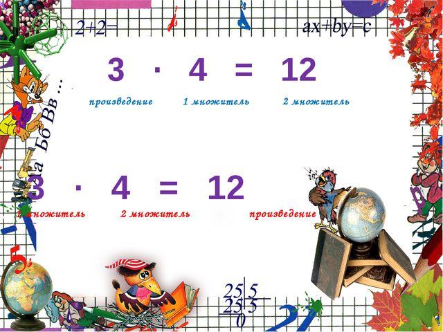 3 ∙ 4 = 12 произведение 1 множитель 2 множитель 3 ∙ 4 = 12 1 множитель 2 мно...