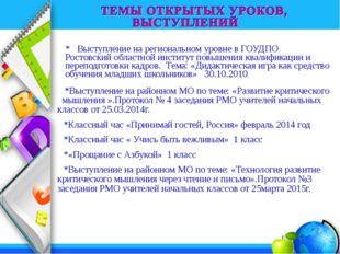 * Выступление на региональном уровне в ГОУДПО Ростовский областной институт п