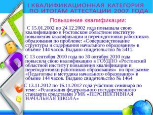 Повышение квалификации: С 15.01.2002 по 24.12.2002 года повышала свою квалиф