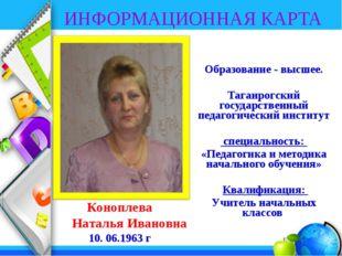 ИНФОРМАЦИОННАЯ КАРТА Образование - высшее. Таганрогский государственный педаг