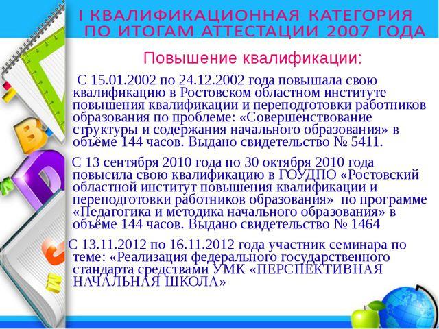 Повышение квалификации: С 15.01.2002 по 24.12.2002 года повышала свою квалиф...