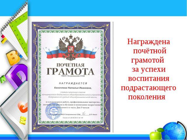 Награждена почётной грамотой за успехи воспитания подрастающего поколения