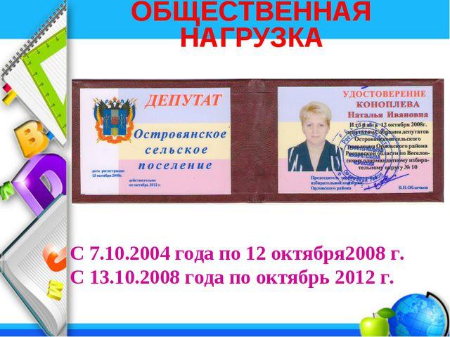 ОБЩЕСТВЕННАЯ НАГРУЗКА С 7.10.2004 года по 12 октября2008 г. С 13.10.2008 года...