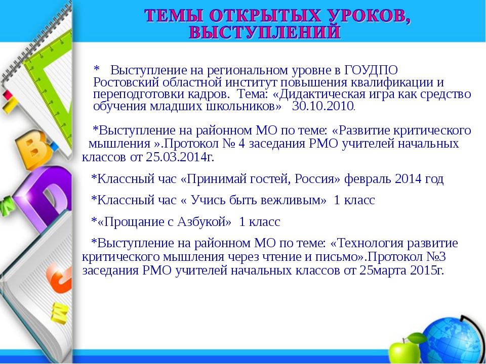 * Выступление на региональном уровне в ГОУДПО Ростовский областной институт п...