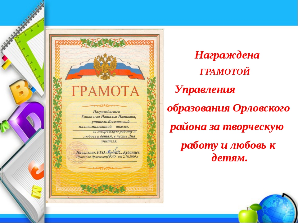 Награждена ГРАМОТОЙ Управления образования Орловского района за творческую р...