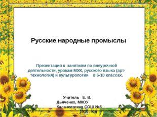 Русские народные промыслы Презентация к занятиям по внеурочной деятельности,