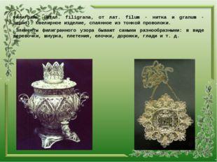 Филигрань (итал. filigrana, от лат. filum - нитка и granum - зерно). Ювелирн