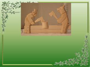 Русский народный промысел, состоящий в изготовлении резных игрушек и скульпт