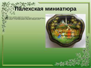 Палехская миниатюра  Народный промысел, развившийся в двадцатом веке в посёл