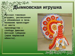Дымковская игрушка Русская глиняная игрушка, расписанная и обожжённая в печи.