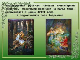 Традиционная русская лаковая миниатюрная живопись масляными красками на папь