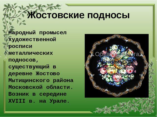 Жостовские подносы Народный промысел художественной росписи металлических под...