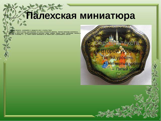Палехская миниатюра  Народный промысел, развившийся в двадцатом веке в посёл...