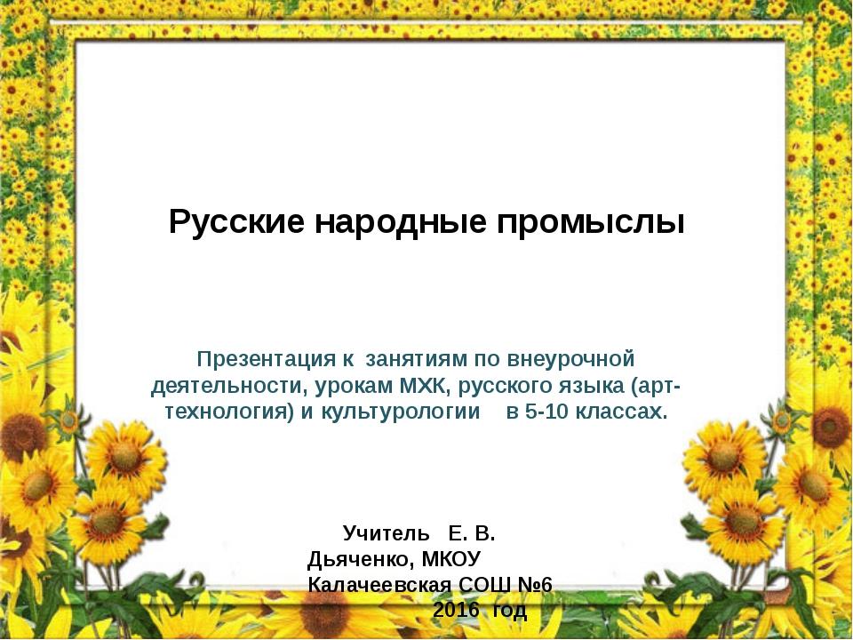 Русские народные промыслы Презентация к занятиям по внеурочной деятельности,...