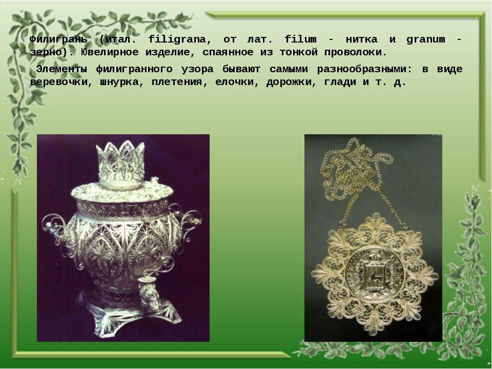 Филигрань (итал. filigrana, от лат. filum - нитка и granum - зерно). Ювелирн...