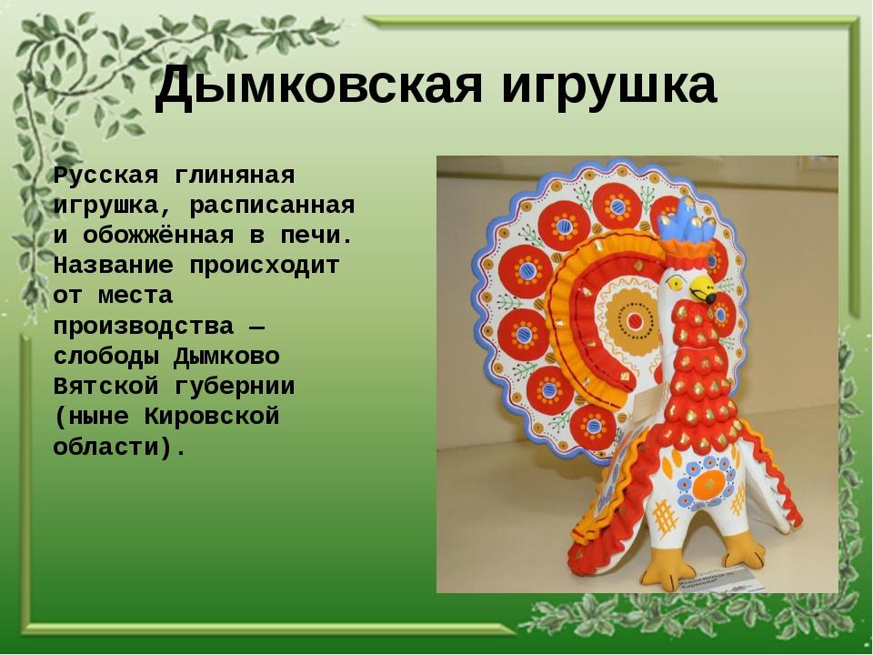 Дымковская игрушка Русская глиняная игрушка, расписанная и обожжённая в печи....