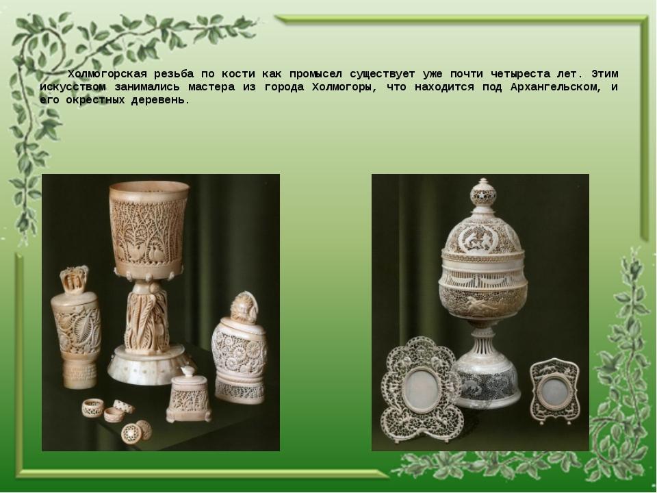 Холмогорская резьба по кости как промысел существует уже почти четыреста лет...