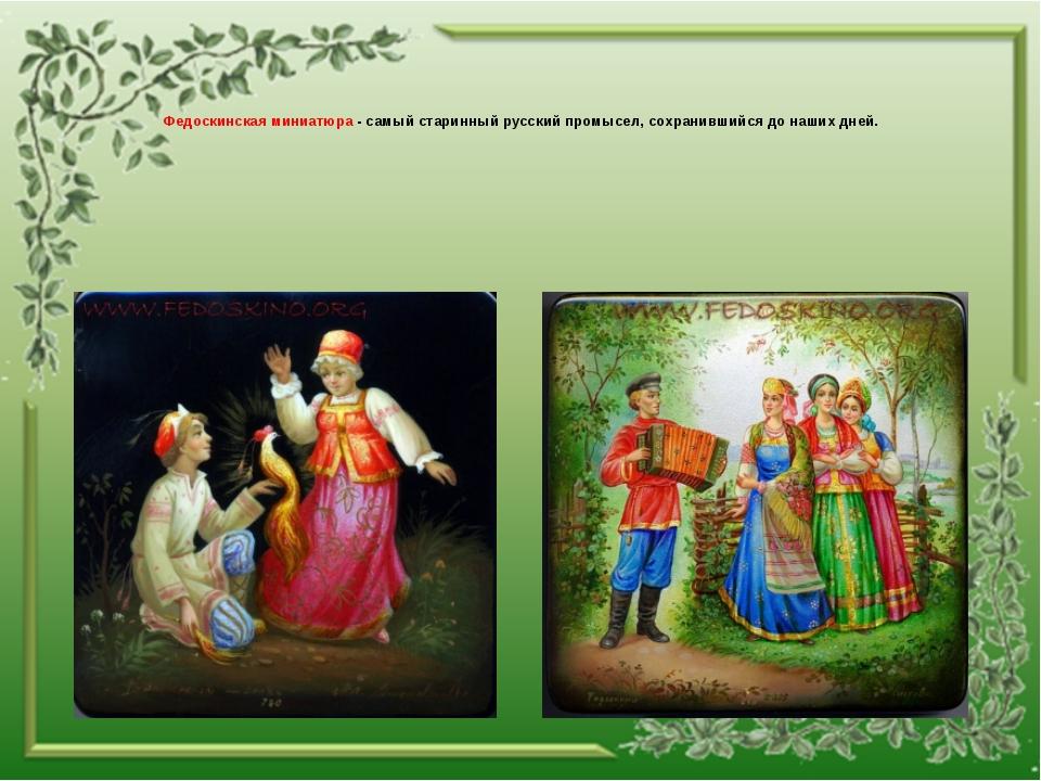 Федоскинская миниатюра - самый старинный русский промысел, сохранившийся до н...