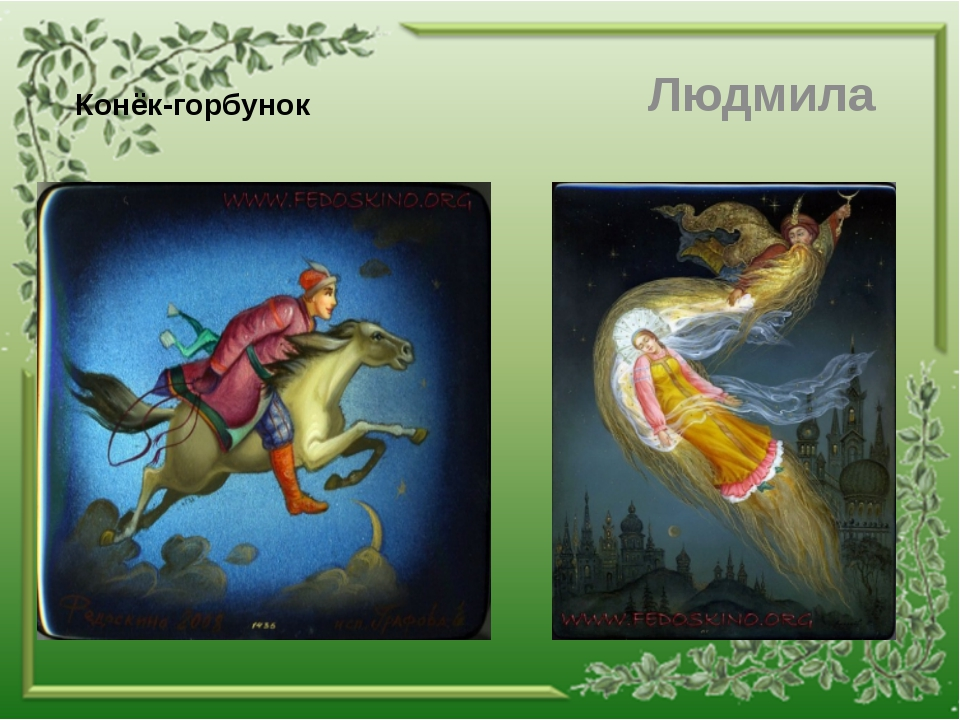 Конёк-горбунок Людмила