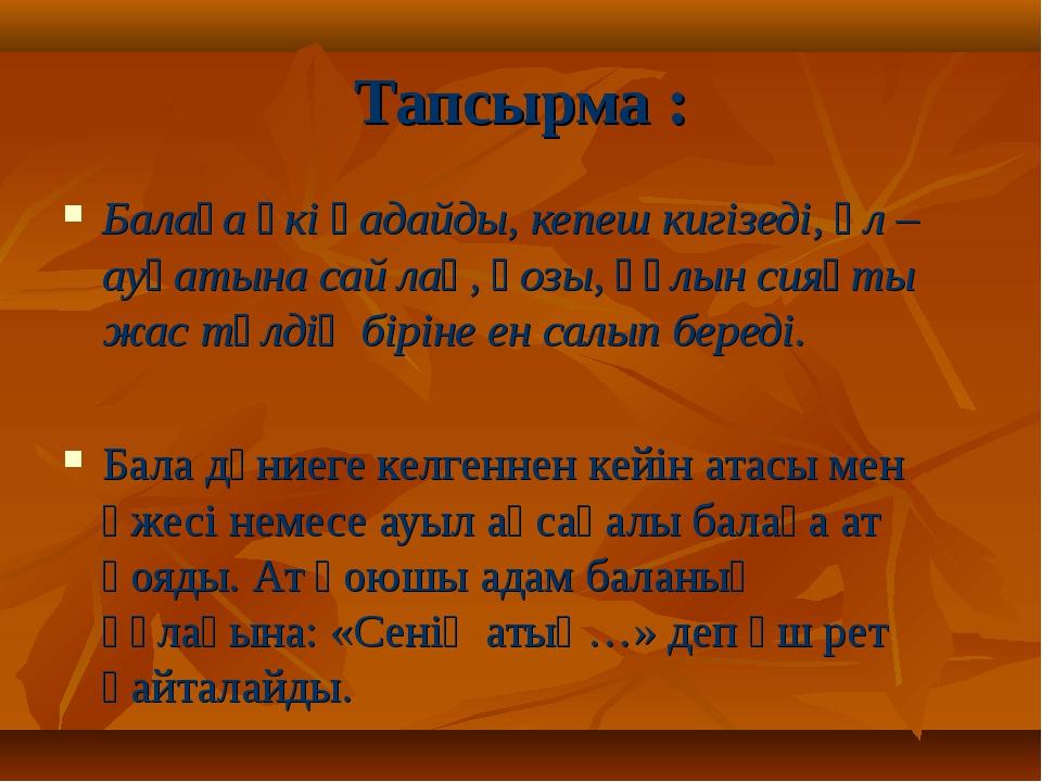 Тапсырма : Балаға үкі қадайды, кепеш кигізеді, әл – ауқатына сай лақ, қозы, қ...