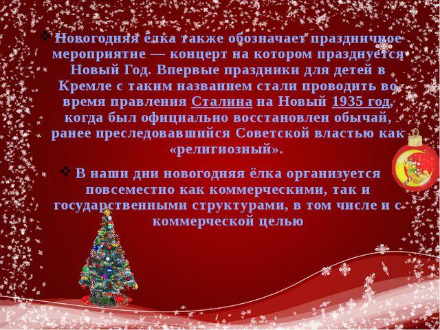 Новогодняя ёлка также обозначает праздничное мероприятие— концерт на котором...