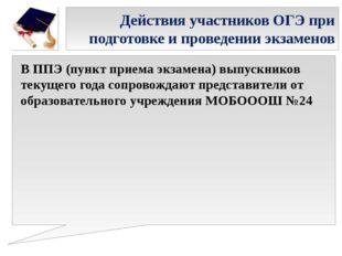 Действия участников ОГЭ при подготовке и проведении экзаменов В ППЭ (пункт пр