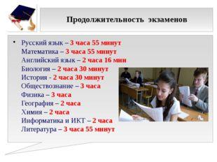 Продолжительность экзаменов Русский язык – 3 часа 55 минут Математика – 3 ч